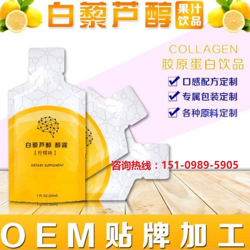 白藜芦醇1.jpg